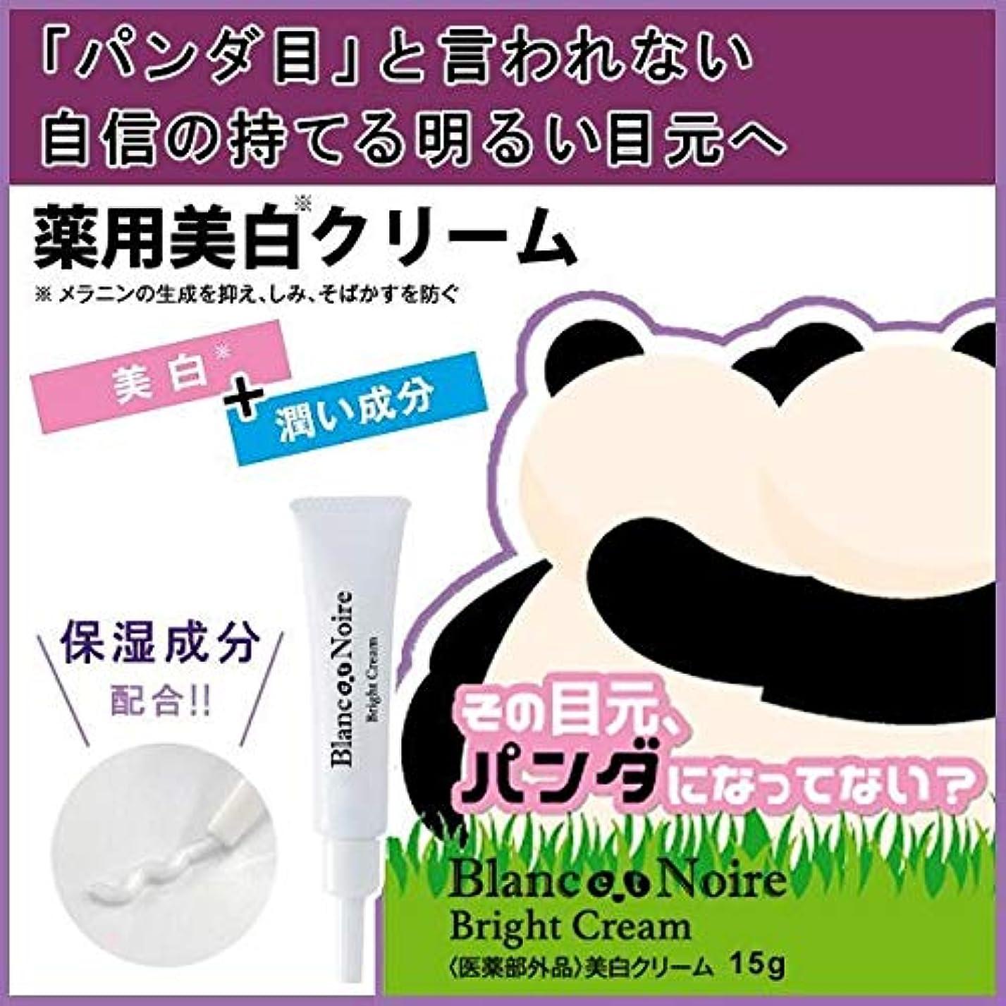 家禽乳音声Blanc et Noire(ブラン エ ノアール) Bright Cream(ブライトクリーム) 美白クリーム 医薬部外品 15g
