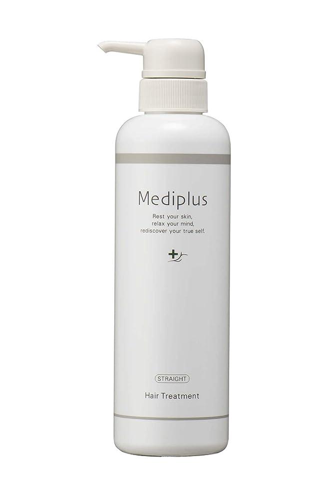 偶然好色な申し立てるmediplus メディプラスヘアトリートメント うねりケア 360g (約2ヶ月分)