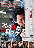 犬の首輪とコロッケと [DVD] image