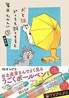 犬と猫どっちも飼ってると毎日たのしい お土産屋さんでよく見るうごくボールペン付き特装版 第05巻
