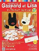 リサとガスパール テーブルウェアコレクション 2012年 6/20号 [分冊百科]