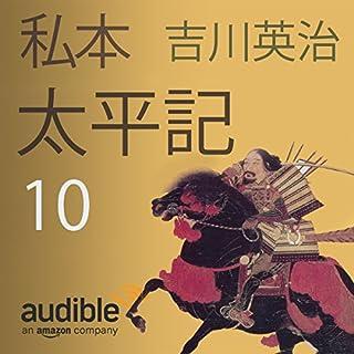 『私本太平記 10』のカバーアート