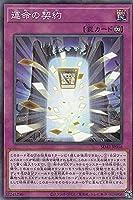 遊戯王 SD42-JP036 運命の契約 (日本語版 ノーマルパラレル) STRUCTURE DECK - オーバーレイ・ユニバース -
