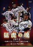 猛虎の魂2012 阪神タイガース 栄光への新たなる扉[PCBG-51500][DVD]