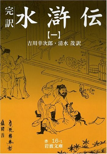 完訳 水滸伝〈1〉 (岩波文庫)