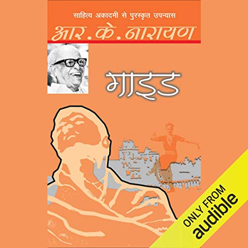 Guide (Hindi Edition) cover art