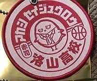 黒バス 刺繍チャーム 赤司