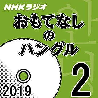 『NHK おもてなしのハングル 2019年2月号』のカバーアート