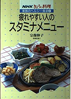 (Table of cooking healthy family of NHK Today) stamina menu of people get tired easily (1991) ISBN: 414033102X [Japanese Import]