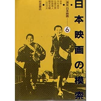 日本映画の模索 〜講座日本映画 (6)