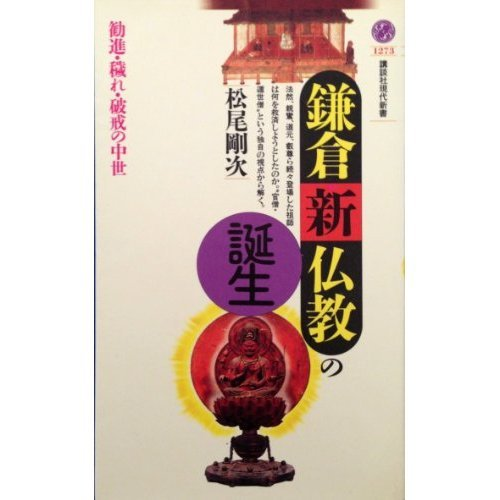 鎌倉新仏教の誕生―勧進・穢れ・破戒の中世 (講談社現代新書)