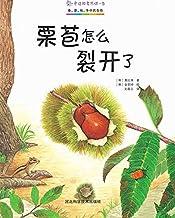 身边的自然课.5栗苞怎么裂开了 (Chinese Edition)