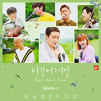 """CAN'T STOP THE FEELING!  (From The Original TV Show """"Begin Again Korea"""") Ep.3 (Live)"""