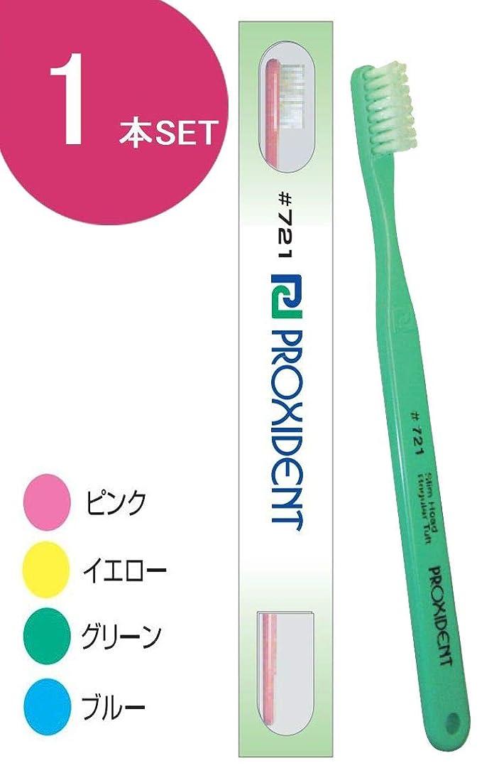 デモンストレーションソーダ水デモンストレーションプローデント プロキシデント スリムヘッド レギュラータフト 歯ブラシ #721 (1本)