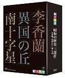 劇団四季 昭和の歴史三部作 DVD-BOX[NSDX-12866][DVD]