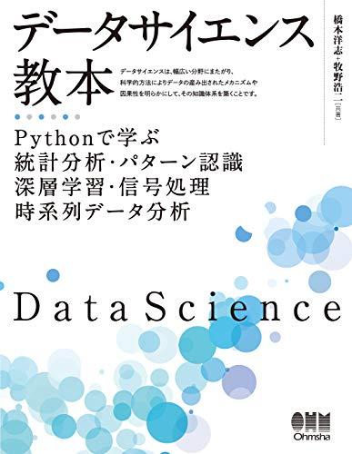 データサイエンス教本 Pythonで学ぶ統計分析・パターン認識・深層学習・信号処理・時系列データ分析の詳細を見る