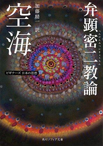空海「弁顕密二教論」 ビギナーズ 日本の思想 (角川ソフィア文庫)の詳細を見る