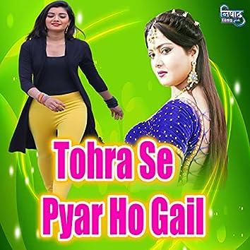 Tohra Se Pyar Ho Gail