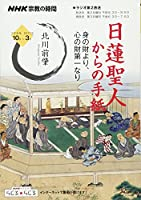 NHK宗教の時間 日蓮聖人からの手紙 身の財(たから)より、心の財第一なり (NHKシリーズ)