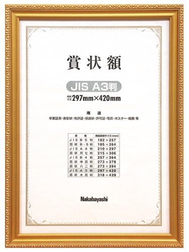ナカバヤシ 額縁 木製賞状額 金ケシ A3/JIS規格 フ-KW-209J-H