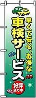 のぼり旗「早くて安心、お得な 車検サービス」