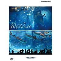 An Aquarium-水族館 ~沖縄美ら海水族館~ DVD【NHKスクエア限定商品】