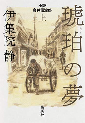 琥珀の夢 上 小説 鳥井信治郎の詳細を見る