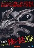 劇場版 ほんとうにあった怖い話 2018[BWD-3157][DVD]
