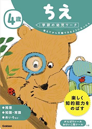 4歳 ちえ (学研の幼児ワーク)