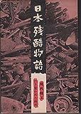 日本残酷物語〈現代篇 第1〉引き裂かれた時代 (1960年)