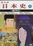 まんが日本史(6)〜鎌倉時代〜[VPBY-13816][DVD]