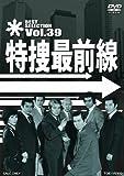 特捜最前線 BEST SELECTION VOL.39[DVD]