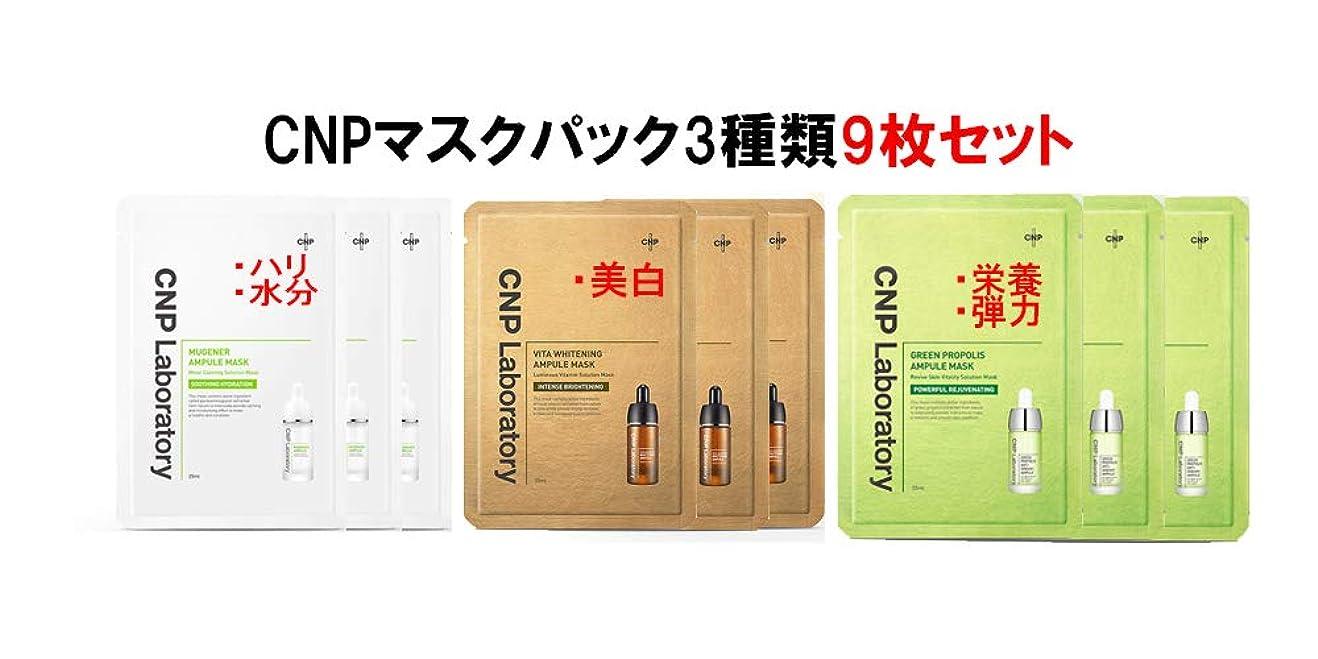 振り子虚偽ジョセフバンクス(チャアンドパク) CNP AMPLUE MASK スアンプルマスク 25ml x9枚セット (並行輸入品)
