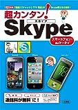 超カンタン! Skypeスマートフォン&auケータイ―「通話」「チャット」「TV電話」がSkype同士な (I/O別冊)