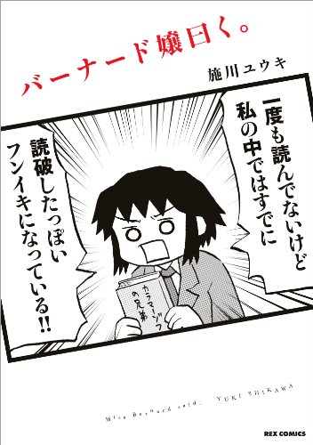 バーナード嬢曰く。: 1 (REXコミックス)
