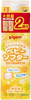 ピジョン(Pigeon) 赤ちゃんの柔軟剤ベビーソフターひだまりフラワーの香り 詰めかえ用 1L 【0ヵ月から】 無添加 天然植物由来