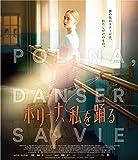 ポリーナ、私を踊る[Blu-ray/ブルーレイ]