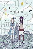 アリスたちの標本 1巻 (芳文社コミックス)
