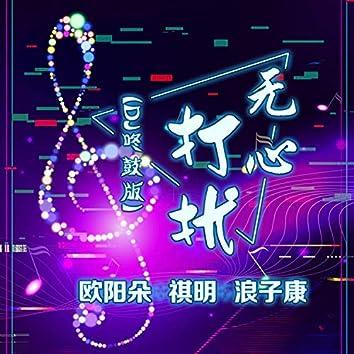 无心打扰 (DJ咚鼓版)