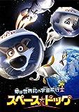 スペース・ドッグ[DVD]