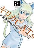 キリカC.A.T.s : 3 (アクションコミックス)