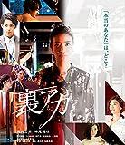 裏アカ Blu-ray[Blu-ray/ブルーレイ]