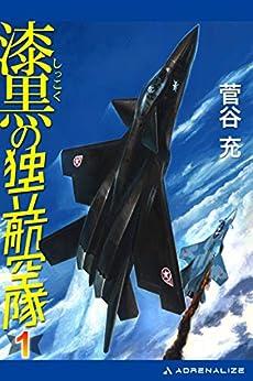 [菅谷 充, 青井 邦夫]の漆黒の独立航空隊(1)