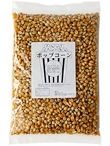 ポップコーン豆450g(北海道産とうもろこし使用)ポップコーンの原料 ぽっぷこーん(北海道長沼町産とうきび)バタフライタイプ(安心・安全 国産品)手作りポップコーン