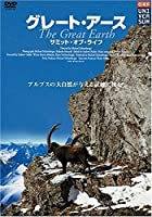 グレート・アース 2~サミット・オブ・ライフ~ [DVD]