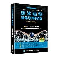 游泳运动身体训练指南/专项体育运动身体训练指导丛书