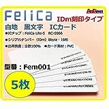 Fem-001【5枚 IDm16桁 刻印 開示※】FeliCa Lite-S RC-S966 ビジネス(業務、e-TAX)用 フェリカライトエス PVC (※セキュリティ強化の連番刻印タイプ16桁IDm個別開示は コチラ ASIN:B079WV925L)