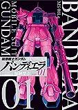 機動戦士ガンダム バンディエラ(1) (ビッグコミックス)