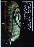 吉原はこんな所でございました―廓の女たちの昭和史 (現代教養文庫)