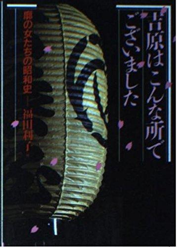吉原はこんな所でございました―廓の女たちの昭和史 (現代教養文庫)の詳細を見る